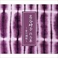 岩谷時子作品集 〜愛の讃歌〜 (2枚組 ディスク1)
