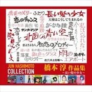 橋本淳 作品集 〜長い髪の少女〜 (2枚組 ディスク2)