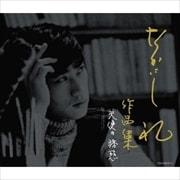なかにし礼 作品集 〜天使の誘惑〜 (2枚組 ディスク1)