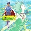 シティーハンター2 オリジナル・アニメーション・サウンドトラック vol.1