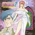 シティーハンター2 オリジナル・アニメーション・サウンドトラック Vol.2