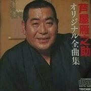 芦屋雁之助オリジナル全曲集