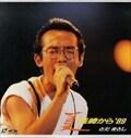夏・長崎から'89 (2枚組 ディスク2)