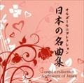 オルゴール★コレクション 日本の名曲集 [インストゥルメンタル]