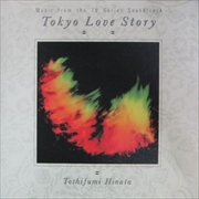 東京ラブ・ストーリー