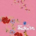 NHK「みんなのうた」音楽集