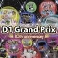 D-1グランプリ 10th anniversary 〜超然パラパラへの道〜