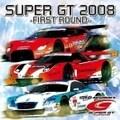 スーパーGT 2008-ファースト・ラウンドー