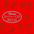 ディズニー・スーパー・ベスト Deluxe (日本語版) (2枚組 ディスク1)