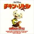 チキン・リトル オリジナル・サウンドトラック