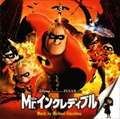 Mr.インクレディブル オリジナルサウンドトラック