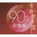 青春歌年鑑 90年代総集編 (2枚組 ディスク2) (CCCD)