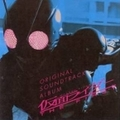 仮面ライダー THE FIRST [CCCD]