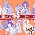 僕たちの洋楽ヒット Vol.4 1970〜71