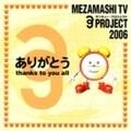 フジテレビ「めざましテレビ」「39プロジェクト」ありがとう thanks to you all