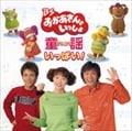 NHK「BSおかあさんといっしょ」童謡いっぱい!