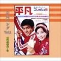 平凡ソング Vol.1 昭和40年代1号