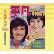 平凡ソング Vol.2 昭和40年代2号