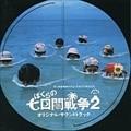 ぼくらの七日間戦争2 オリジナル・サウンドトラック