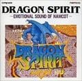 ドラゴンスピリット-エモーショナル・サウンド・オブ・ナムコット-