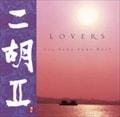 二胡2 〜Lovers〜