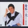 舟木一夫デビュー35周年記念オリジナル・ベスト50 (3枚組 ディスク1)