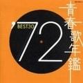 青春歌年鑑'72 BEST30 (2枚組 ディスク2)