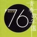 青春歌年鑑'76 BEST30
