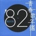青春歌年鑑'82 BEST30