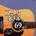フォーク歌年鑑'69 Vol.1 フォーク&ニューミュージック大全集 4