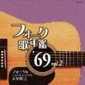 フォーク歌年鑑'69 Vol.2 フォーク&ニューミュージック大全集 5