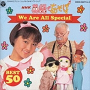 NHK「英語であそぼ」We Are All Special (2枚組 ディスク2)