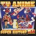 テレビアニメスーパーヒストリー Vol.14 あらいぐまラスカルから超電磁マシーン ボルテスV