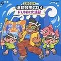 2002年 運動会用CD4 FUNK大漁節