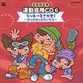2002年 運動会用CD6 ラッキーをさがせ!〜ひっぷほっぷたいそう〜