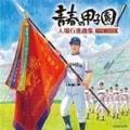 青春の甲子園! 〜入場行進曲集(1994-2008)
