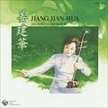 姜建華<Jiang Jian-hua>〜THE BEST COLLECTION2