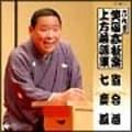 六代目 笑福亭松喬 上方落語集 「寄合酒」「七度狐」
