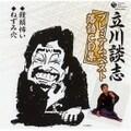 立川談志セット2