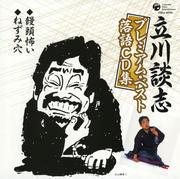 立川談志プレミアム・ベスト 落語CD集「饅頭怖い」/ねずみ穴
