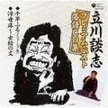 立川談志プレミアム・ベスト 落語CD集「千早振る(イリュージョン版」「浮世床〜女給の文」