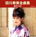 全曲集 雑草の泪 (2枚組 ディスク1)