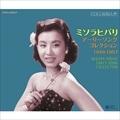ミソラヒバリ アーリーソング コレクション 1949〜1957 (2枚組 ディスク1)