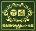 黄金世代の大ヒット全集 上巻 (3枚組 ディスク3)