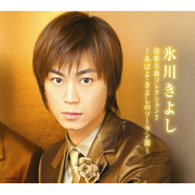 演歌名曲コレクション7 〜あばよ・きよしのソーラン節〜 (2枚組 ディスク2)