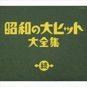 続 昭和の大ヒット大全集 (3枚組 ディスク1)
