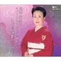カバーソング・コレクション〜ひばり演歌をうたう (2枚組 ディスク1)