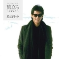 プレミアムアルバム『旅立ち〜足寄より〜』 (2枚組 ディスク2)