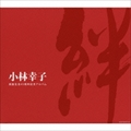 芸能生活45周年記念アルバム 絆 (3枚組 ディスク1)