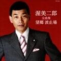 渥美二郎全曲集 望郷 波止場